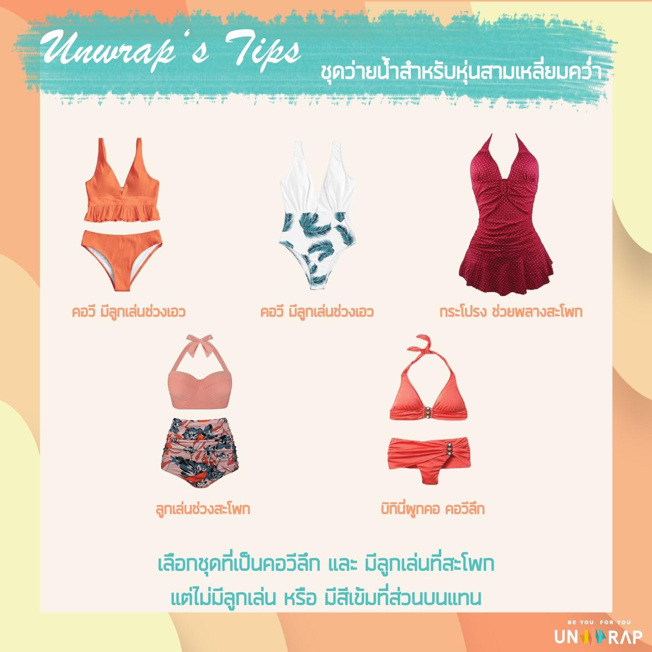 swimwear4